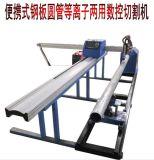 管板等离子数控切割机钢结构钢管钢板两用数控火焰