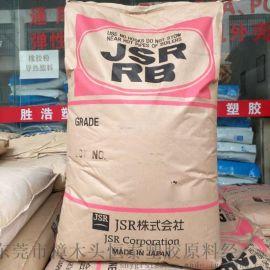 雾面剂TPE日本JSR RB830抗撕裂鞋底雾面剂