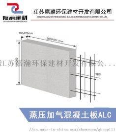 ALC楼板 南昌ALC板 生产厂家轻质隔墙板