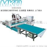 四工序板式家具数控开料机 木工家具开料机厂家
