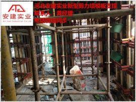 安建建材-新型剪力墙模板支撑免抹灰