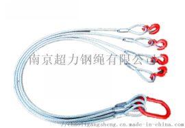 钢丝绳组合吊索具5T*4腿*2m 起重吊索具