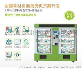 深圳迪尔西医药耗材自助售货机软硬件一体化方案开发