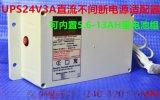 消防24V3A报警UPS警铃应急充电电源