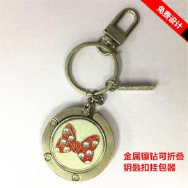 圆形挂包器钥匙扣心形挂包钩可订制LOGO折叠挂包扣