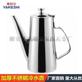 不锈钢冷水壶 咖啡壶 酒店餐厅茶水壶