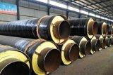 国标预制蒸汽保温管,钢套钢螺旋保温管