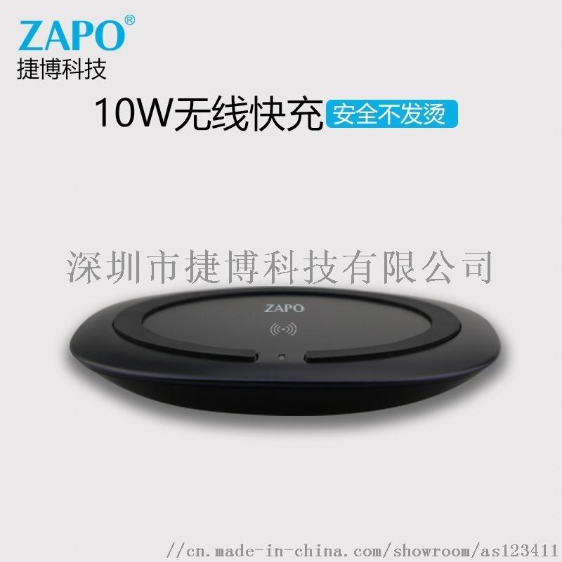 ZAPO品牌 W10-E 10W無線充 Qi無線充電器