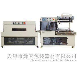 厂家现货供应热收缩包装机PVC收缩机