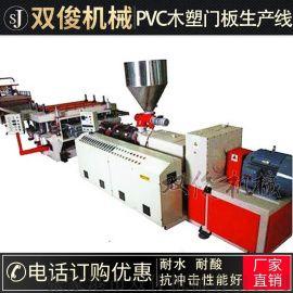 厂家供应PVC木塑门板生产线板材生产线设备