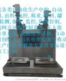 自动化配料罐装包装罐体称重PLC,DCS控制