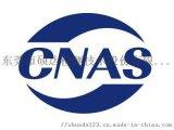 安规认证---东莞硕达CNAS实验室认证检测内容