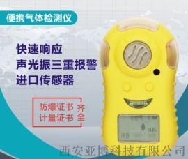西安可燃气体泄漏检测仪厂家