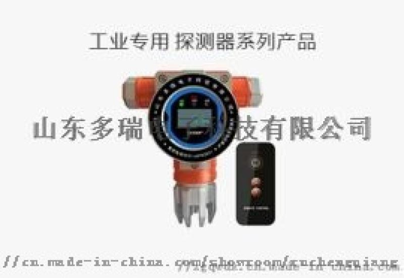 冷库用氨气检测仪,便携式氨气检测仪-山东多瑞电子