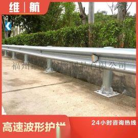 福建波形护栏 双波三波护栏板 高速道路防撞护栏板