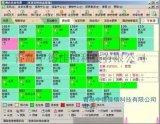 青島餐飲管理系統, 青島酒店管理系統