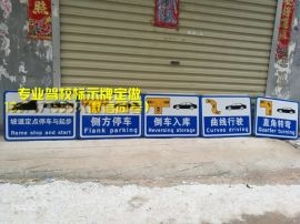 陕西驾校标示牌定做 科目二标志牌价格