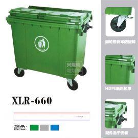 沈阳垃圾桶厂家,660升分类环卫果皮箱-沈阳兴隆瑞
