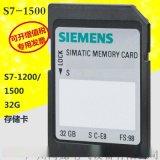 西門子CPU 1500 4M 存儲卡