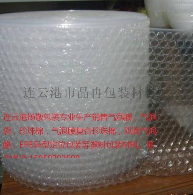 专业生产气泡膜珍珠棉包装材料