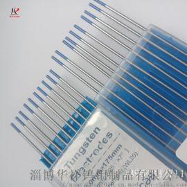镧钨电极WL20 2.0mmX175mm