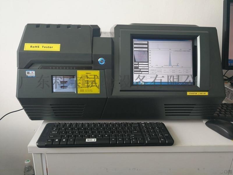 ROHS檢測儀 ROHS檢測 環保ROHS分析儀