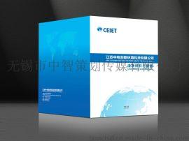 无锡中智平面设计样本画册设计创意封面封套设计宣传品设计制作