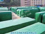 深圳篷布厂家供应阻燃涂层布、防水涂塑布等