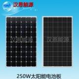 漢恩250W單晶/多晶太陽能電池板