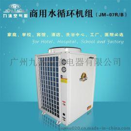 九沐JM-07R/B商用水迴圈熱泵機