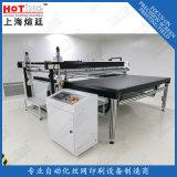 半自动扩散片丝印机 跑台丝网印刷机 冷光板印刷机