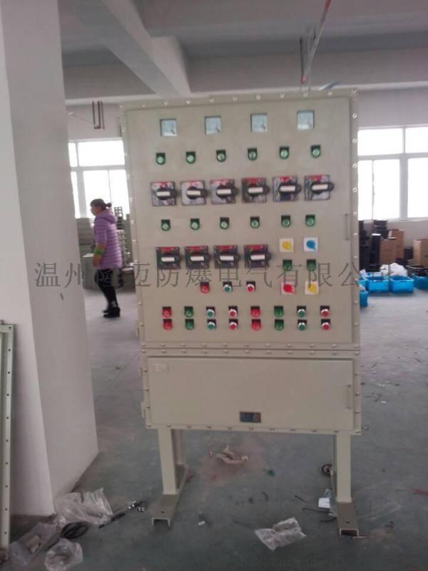 成套防爆配电柜 动力配电柜 防雨不锈钢机