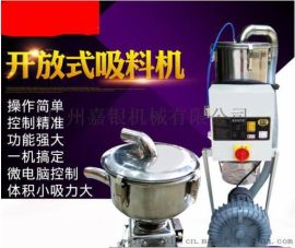 吸料机-真空上料机-广州嘉银机械厂家直销