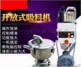 吸料機-真空上料機-廣州嘉銀機械廠家直銷