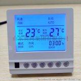 贝州液晶控制面板,智能温控开关,省电更省心