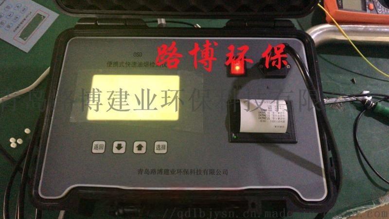 便携式(直读式)快速油烟监测仪 厂家直销