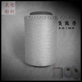 charm yarn、负离子纤维、负离子面料
