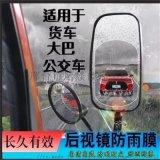 廠家批發 汽車後視鏡防水膜 防霧防眩光保護貼膜