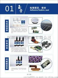 光伏组件专用中性硅酮密封胶生产厂家