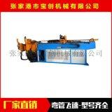 全自动弯管机  数控弯管机 液压弯管机