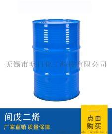 间戊二烯工业化工原料 无锡明日化工