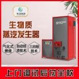 燃木屑顆粒蒸汽發生器 500公斤燃秸稈蒸汽鍋爐現貨
