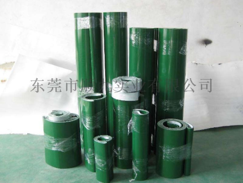 裱纸机圆弧齿形带/PVC输送带东莞顺九机械厂家直销