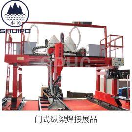 水泊埋弧焊机门式纵梁纵缝焊机H钢焊机