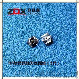RF射频铜轴天线插座(3代)-射频座同轴连接器