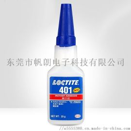 乐泰401胶水 通用型快干胶 瞬间接着剂