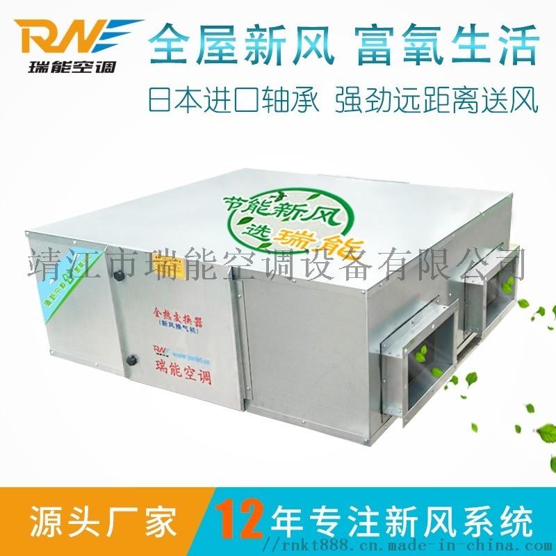 瑞能茶餐厅热回收新风机 全热交换器 新风换气机商用