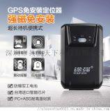 途强在线GT03A/C可充电GPS手持gps定位