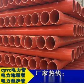 电缆保护穿线管(cpvc电力管)电力地埋管