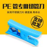 2分PE气管剪刀 适用PU PE塑料管 切管器